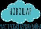 Новошар. Шары в Новосибирске Логотип